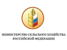 Ministry of Agriculture of Russia