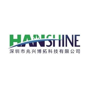 LOGO_Shenzhen Hanshine Technology Co., Ltd