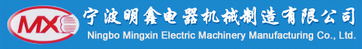 LOGO_Ningbo Mingxin Electric Manufacturing Co., Ltd.