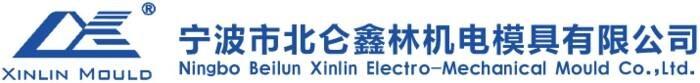 LOGO_Ningbo Beilun Xinlin Electro-mechanical Mould Co.,Ltd