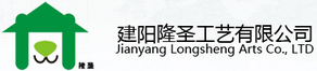 LOGO_JIANYANG LONGSHENG ARTS CO., LTD