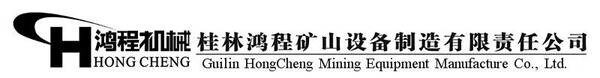 LOGO_Guilin HongCheng Mining Equipment Manufacture Co., Ltd.