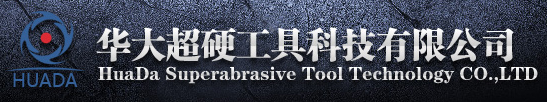 LOGO_Huada Superabrasive Tool Technology Co., Ltd.