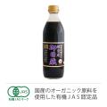 LOGO_Organic Artisanal Soy Sauce from Japan