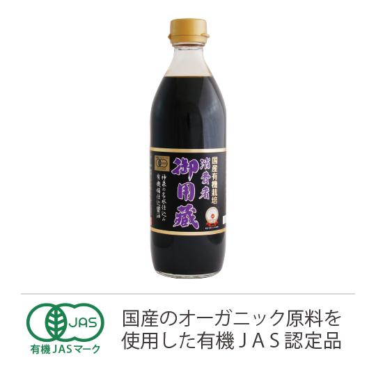 LOGO_Handwerklich hergestellte Bio Soja Sauce aus Japan