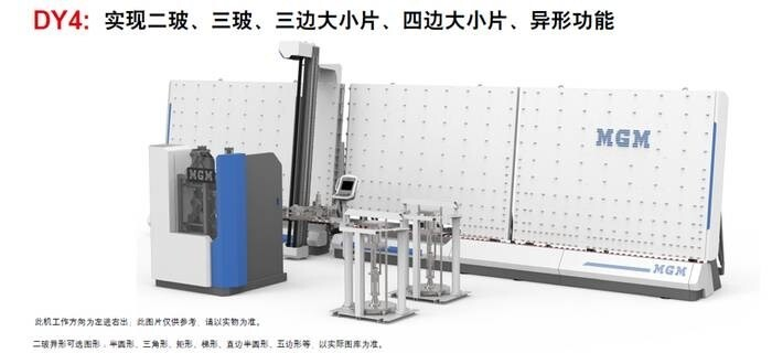 LOGO_DY4 Automatic Sealing Robot