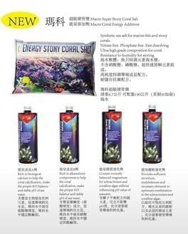 LOGO_Macro Super Stony Coral Salt & Macro Coral Energy Additi