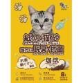 LOGO_QQKit® Paper Litter-Coffee (clumping, deodorant, antibacterial)